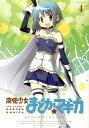 魔法少女まどか☆マギカアンソロジーコミック(4) (まんがタ...