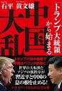 「トランプ大統領」から始まる中国大乱 [ 黄文雄 ]