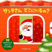 サンタさん どこにいるの?