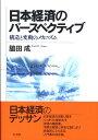 日本経済のパースペクティブ 構造と変動のメカニズム [ 脇田成 ]