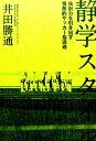 楽天楽天ブックス静学スタイル 独創力を引き出す情熱的指導術 [ 井田勝通 ]