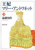 王妃マリー・アントワネット(上巻)改版