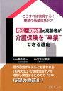 """埼玉・和光市の高齢者が介護保険を""""卒業""""できる理由 こうすれば実現する!理想の地域包括ケア [ 宮下"""