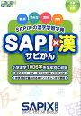 SAPI×漢 [ サピックス小学部 ]