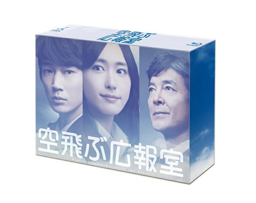 空飛ぶ広報室 Blu-ray BOX 【Blu-ray】 [ 新垣結衣 ]...:book:16500725