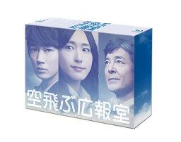 空飛ぶ広報室 Blu-ray BOX 【Blu-ray】 [ <strong>新垣結衣</strong> ]