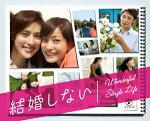 結婚しない Blu-ray BOX【Blu-ray】