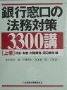 銀行窓口の法務対策3300講(上巻(預金・為替・付髄業務・周)