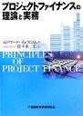プロジェクトファイナンスの理論と実務