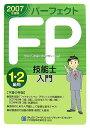 【送料無料】パーフェクトFP(ファイナンシャル・プランニング)技能士入門(1・2級用 2007年度版)
