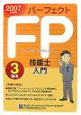 パーフェクトFP(ファイナンシャル・プランニング)技能士入門(3級用 2007年度版) [ きんざい ]