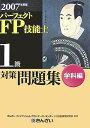 パーフェクトFP技能士1級対策問題集学科編(2007年度版) [ きんざい ]