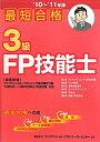 最短合格3級FP技能士('10〜'11年版)