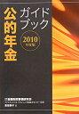 公的年金ガイドブック(2010年度版)