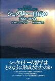 シュタイナー自伝(上(1861-1894)) [ ルドルフ・シュタイナー ]