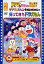 映画ドラミちゃん ミニドラSOS!!!/ [ 大山のぶ代 ]