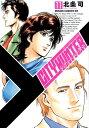 シティーハンターXYZ edition(11) (ゼノンコミ...
