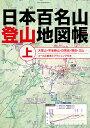 日本百名山登山地図帳(上) 大雪山・早池峰山・白馬岳・剱岳・立山