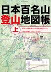 日本百名山登山地図帳(上)