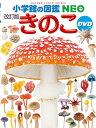 小学館の図鑑NEO きのこ DVDつき[改訂版] (小学館