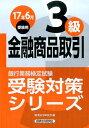 金融商品取引3級(2017年6月受験用) (受験対策シリーズ) [ 経済法令研究会 ]