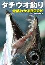 タチウオ釣り全部わかるBOOK [ つり人社書籍編集部 ]...