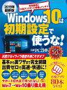 2019年最新版 Windows 10は初期設定で使うな! (日経BPパソコンベストムック) 日経PC21