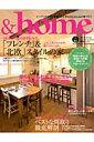 &home(vol.35) 二大人気スタイルやっぱりかわいい!「フレンチ」&「北欧」スタ (Futabasha super mook)