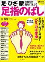 足・ひざ・腰の痛みが劇的に消える足指のばし [ 湯浅慶朗 ]
