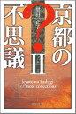 京都の不思議(2) [ 黒田正子 ]