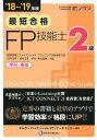 最短合格2級FP技能士('18〜'19年版) [ きんざいファイナンシャル・プランナーズ・ ]