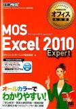 MOS Excel 2010 Expert [ エディフィストラーニング ]