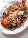 「アクアパッツァ」日高良実シェフが教えるイタリア魚介料理レシ...