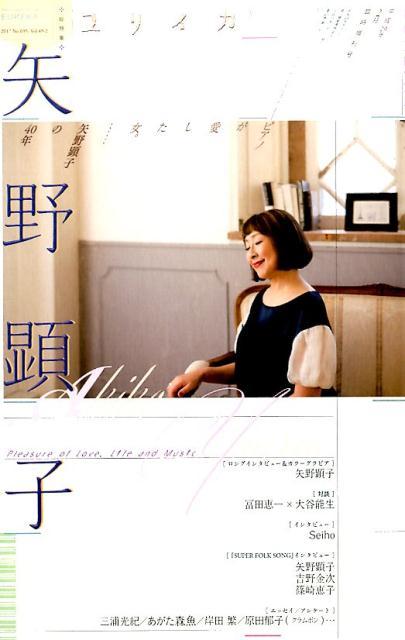 総特集◎矢野顕子 ピアノが愛した女。…矢野顕子の40年