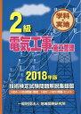 2級電気工事施工管理技術検定試験問題解説集録版(201