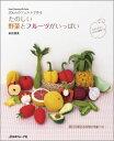 たのしい野菜とフルーツがいっぱい [ 前田智美 ]