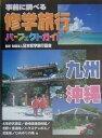 事前に調べる修学旅行パーフェクトガイド九州・沖縄
