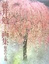 藤井勉画集 [ 藤井勉 ]