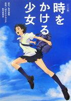 時をかける少女 (アニメ映画)