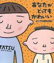 <絵本>寒い心をあったかくする大人も子供も楽しめる本、クリスマスの贈り物にも。