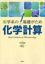 薬学系の基礎がため 化学計算 (KS医学・薬学専門書