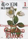 謝恩価格本新装版花の王国1園芸植物[荒俣宏]