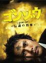 ゴンゾウ?伝説の刑事 DVD-BOX [ 内野聖陽 ]