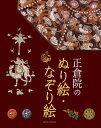 正倉院のぬり絵・なぞり絵 [ 青月社編集部 ]