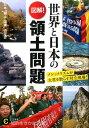 図解!世界と日本の領土問題 [ 日本「領土・国境」研究会 ]