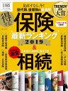 得する! 保険最新ランキング 2019 (日経ホームマガジン) [ 日経トレンディ ]