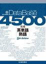 データベース4500完成英単語・熟語5th Edit [ 荻野治雄 ]
