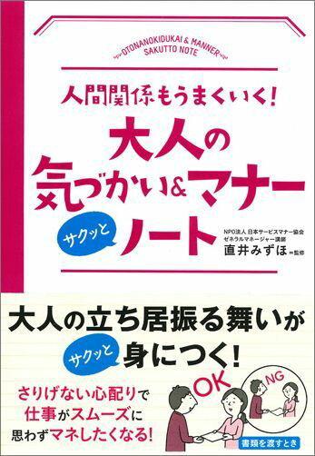 大人の気づかい&マナーサクッとノート [ 直井みずほ ]...:book:17304098