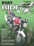 東本昌平 RIDE 69 [ 東本昌平 ]
