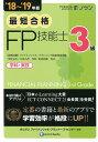 最短合格3級FP技能士('18〜'19年版) [ きんざいファイナンシャル・プランナーズ・ ]